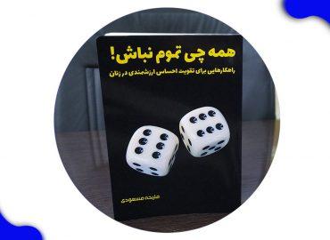 کتاب همه چی تموم باش | ملیحه مسعودی