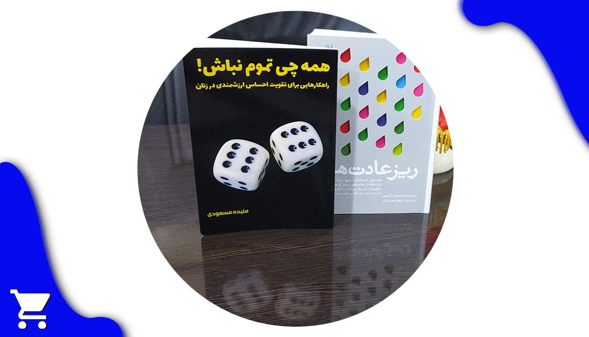 مجموعه دو جلدی 82 هزارتومان هزینه ارسال رایگان   ملیحه مسعودی