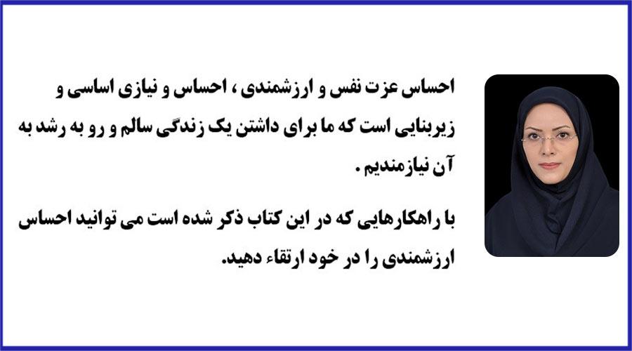 ملیحه مسعودی | توانمند سازی بانوان