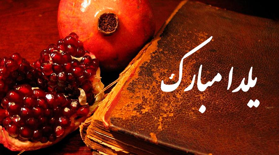 یلدای 1399   ملیحه مسعودی