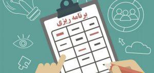 برنامه ریزی   ملیحه مسعودی