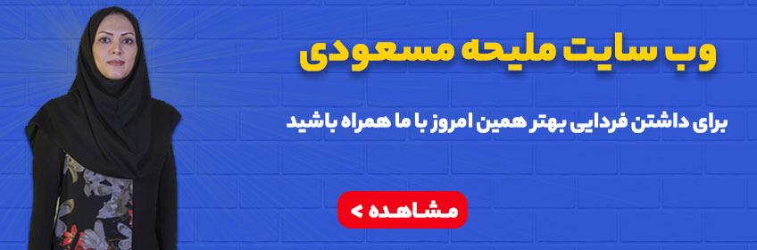 ملیحه مسعودی