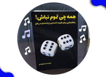 کتاب صوتی همه چی تمام نباش | ملیحه مسعودی